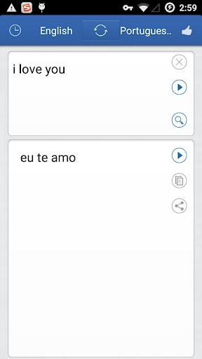 ポルトガル語英語翻訳