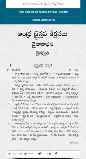 Andhra Christava Keerthanalu Book