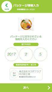 サラダクラブ産地検索 - náhled