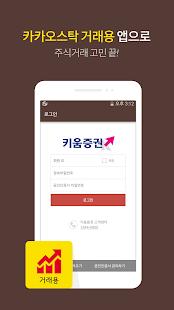 카카오스탁 거래용 - náhled