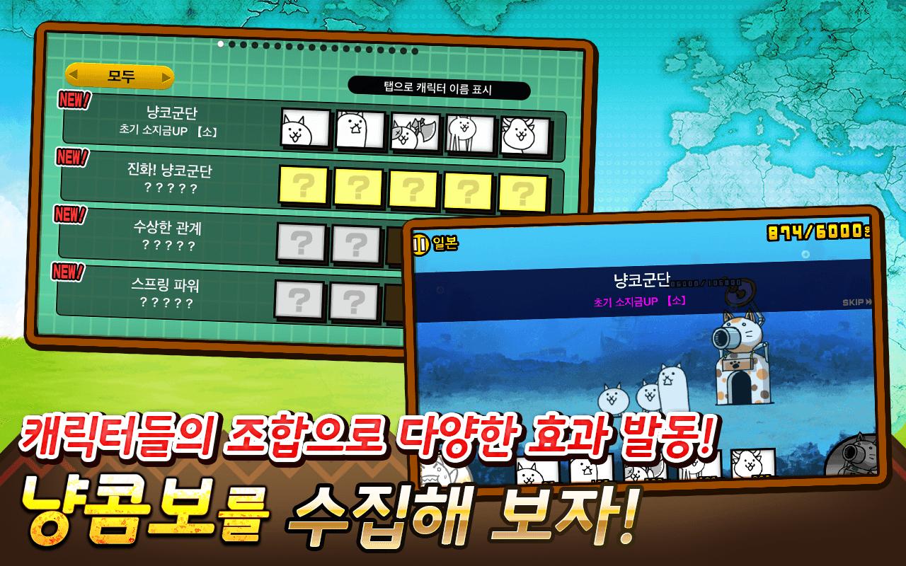냥코 대전쟁- screenshot