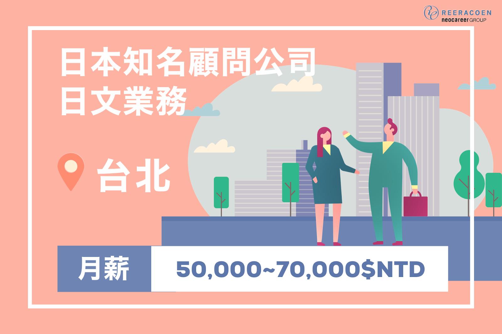 【JOB】「高薪5萬元起跳!!」日本知名顧問公司『日文業務』現正招募中!!