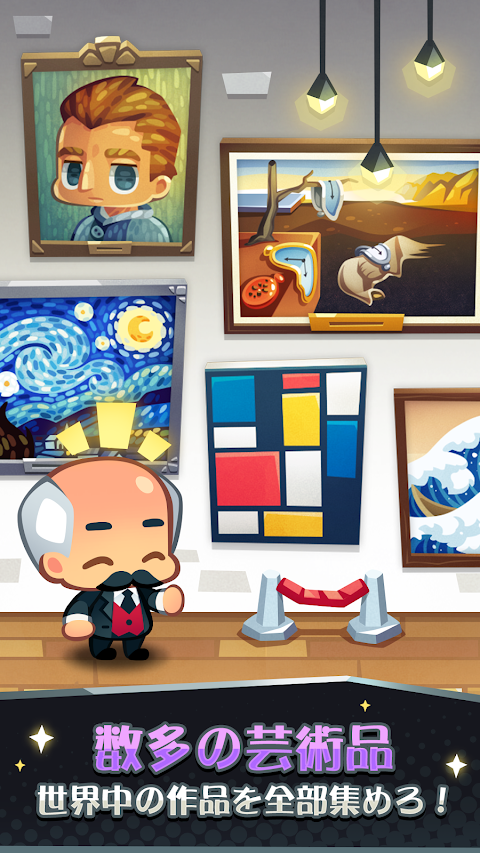 美術株式会社 - お手軽美術館経営シミュレーションのおすすめ画像4