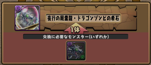 交換所_ドラゴンゾンビの希石