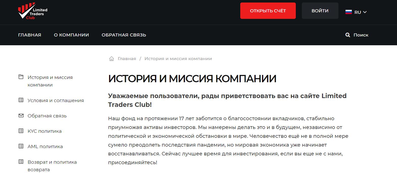 Отзывы о Limited Traders Club: брокер или очередной обман? обзор