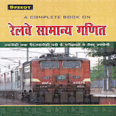 Speedy Railway Tricky Aptitude Math