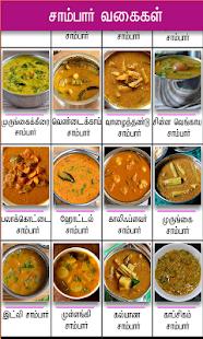 sambar recipe tamil - náhled