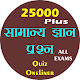 25000+ GK Question for All Exams for PC-Windows 7,8,10 and Mac