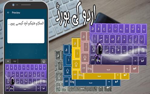 Easy Urdu Keyboard 2017 - náhled