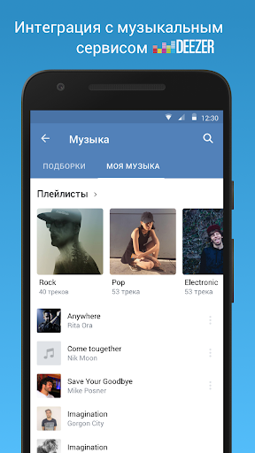 VFeed - для ВКонтакте (VK) screenshot 7