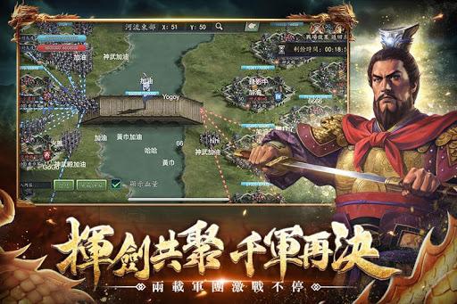 新三國志手機版-光榮特庫摩授權 screenshot 2