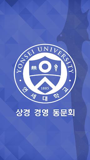 연세상경경영대학동창회