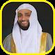 Murottal Nabil Ar Rifai Full Quran Offline APK