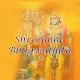 Best Shrimad Bhagwat Gita Hindi Audio App Download for PC Windows 10/8/7