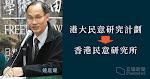 港大民意研究計劃 將脫離港大獨立 改稱香港民意研究所 續由鍾庭耀帶領