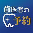 歯医者の予約 icon