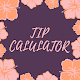 Download TIP CALCULATOR For PC Windows and Mac