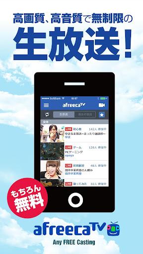 AfreecaTV(アフリカTV)- 高画質・無制限の生放送