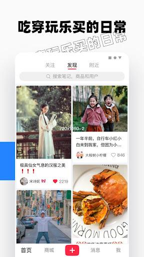 小红书-找到你想要的生活 screenshot 5