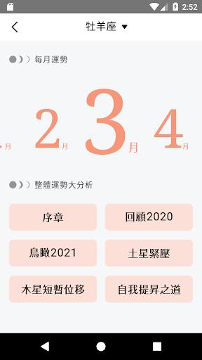 2021唐綺陽星座運勢大解析 screenshot 6