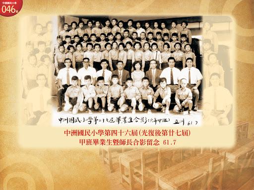 第46屆(光復後第27屆甲班)(民國61年)