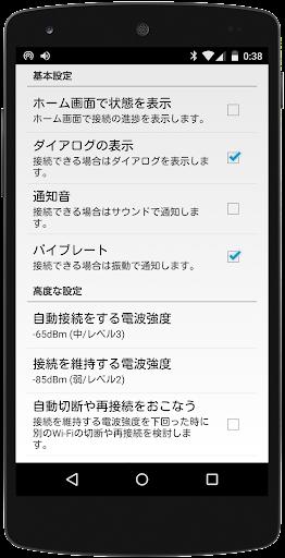 玩免費通訊APP|下載Wi-Fiと公衆無線LANの自動ログイン Wilynx app不用錢|硬是要APP
