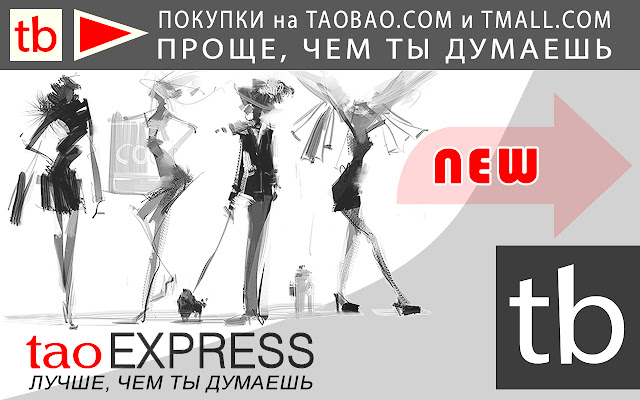 .taoEXPRESS таобао на русском - НОВОЕ