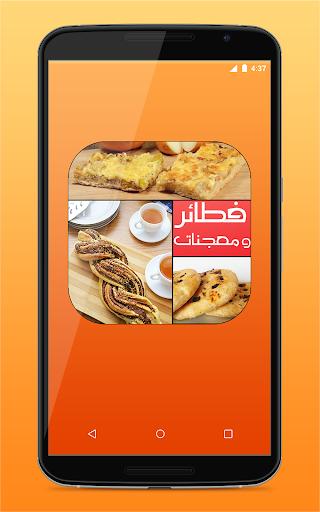 معجنات و فطائر رمضان 2015