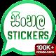 Sinhala Stickers for WhatsApp (WAStickerApps) icon