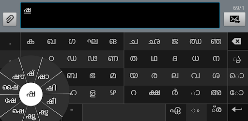 Swarachakra Malayalam Keyboard - Apps on Google Play