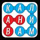 КАЛИМАЁБАКИ ТОҶИКӢ 2020 Download for PC Windows 10/8/7