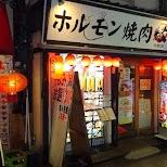 great grilled beef restaurant in Nakano in Tokyo, Tokyo, Japan