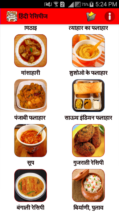 Hindi recipes android apps on google play hindi recipes screenshot forumfinder Gallery