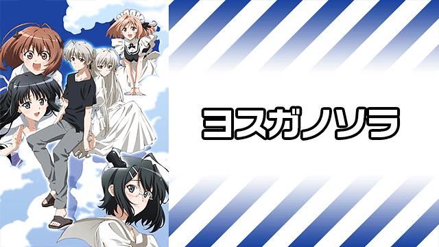 ヨスガノソラ|全話アニメ無料動画まとめ