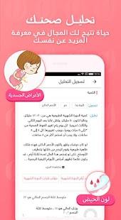 حياة - حاسبة الدورة الشهرية,حاسبة الحمل,تبيض الوجه - náhled