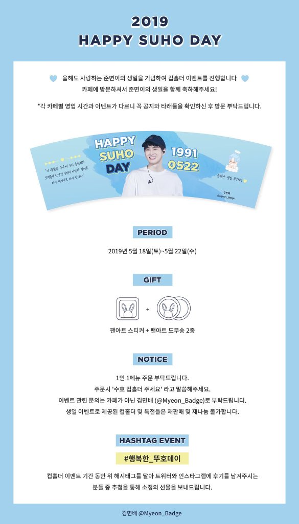 suho cup sleeve
