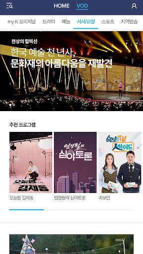 KBS my K 4.0.7 screenshots 12