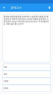 신재생에너지발전설비기능사 - náhled