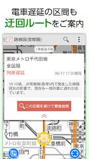 6 NAVITIME Transit Tokyo Japan App screenshot