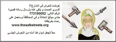 Photo: Safe Streets Yemen launched a phone hotline for street harassment on 4.7.13 http://ssb.kefaia.org/2013/04/safe-streets-campaign-launches-first.html