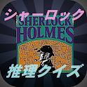 推理クイズFor SHERLOCKシャーロック・ホームズ icon