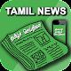Tamilwil (app)