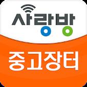 광주 중고장터 모바일