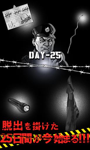 無料冒险Appの脱出ゲーム PRISON 〜監獄からの脱出〜|記事Game