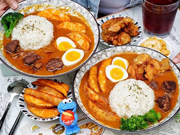 Curry On 咖哩專賣店