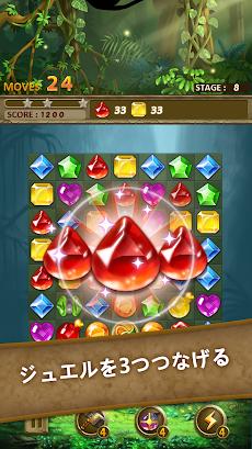 ジュエルジャングル : マッチ3パズルのおすすめ画像5