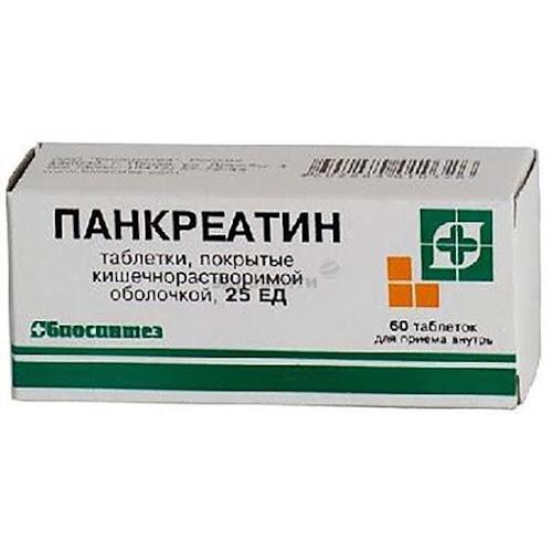 Панкреатин таб. кишечнораств. п/о плен. 25ЕД 60шт