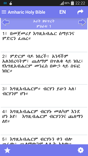 Amharic Holy Bible