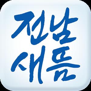 전라남도 전남새뜸 아이콘