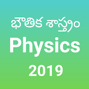 Physics Telugu book